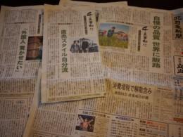 北日本新聞1