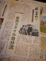 北日本新聞2