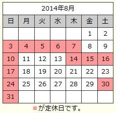 8月休みカレンダー