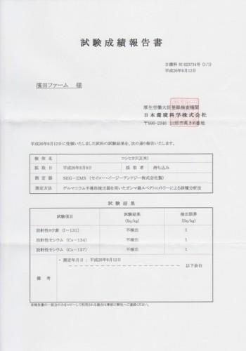 平成26年産放射能検査報告書
