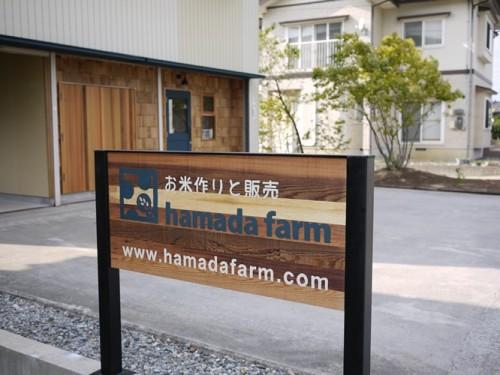 濱田ファーム事務所
